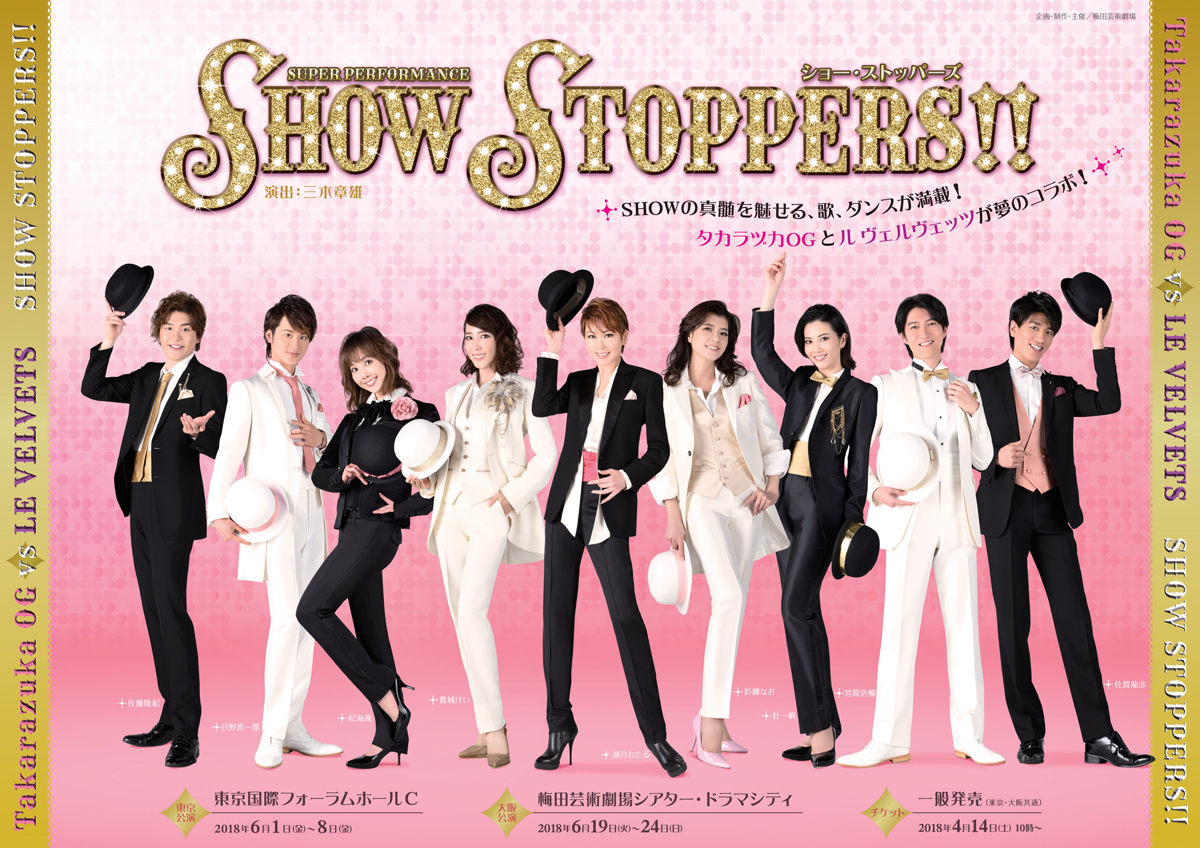 SHOWSTOPPERSヘッダー