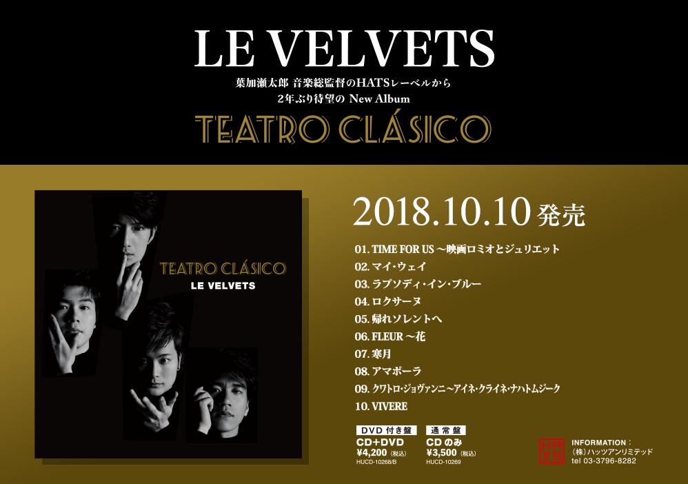 Teatro Clasico_曲目