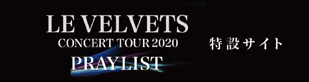 LE VELVETS CONCERT TOUR 2020「PRAYLIST」